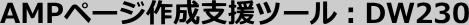 AMPページ作成支援ツール:DW230