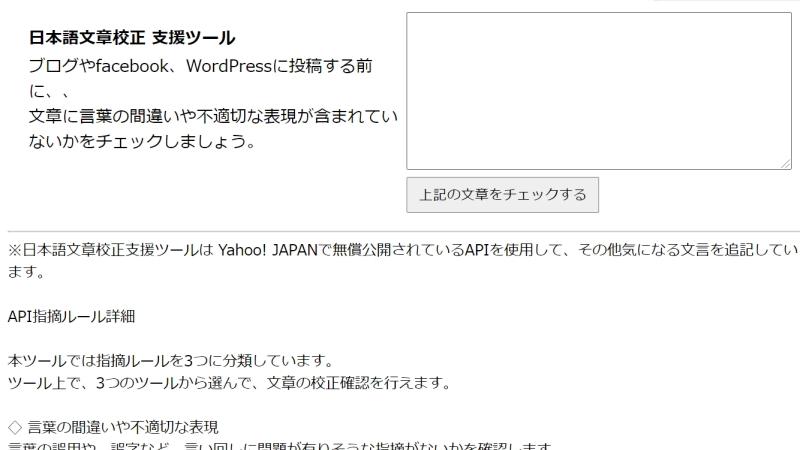 日本語文章校正支援ツール DW230