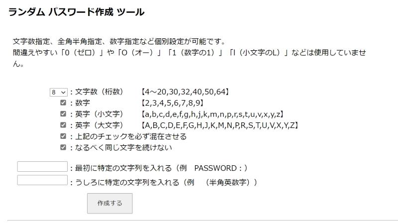 ランダムパスワード生成 作成ツール DW230