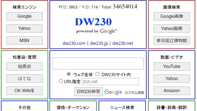 多目的検索(個人用)DW230