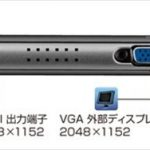 タブレット用 ドッキングステーション flute ultra JUD500