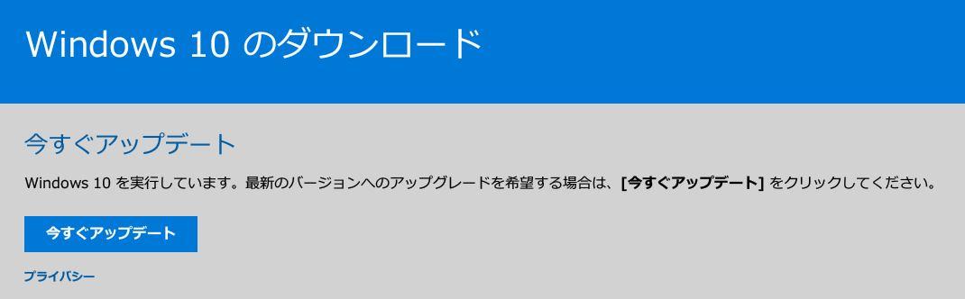 Windows 10 Creators Updateが配信されました不具合を報告します