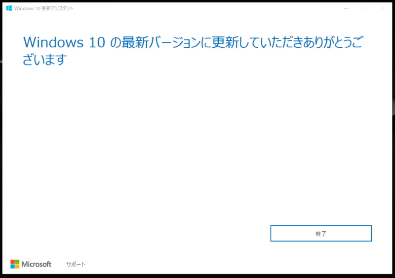 Windows 10 Creators Update と不具合の対応