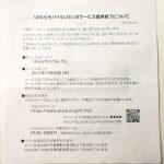 「ぷららモバイルLTE」サービス終了のお知らせ