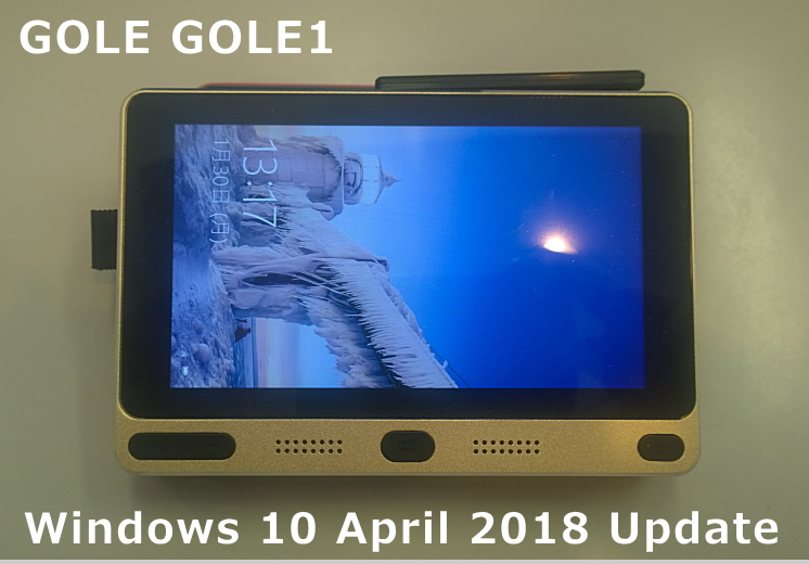 Windows 10 April 2018 Update:GOLE GOLE1