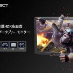 UPERFECT SP-02 10.1インチ HDR 2kディスプレイ