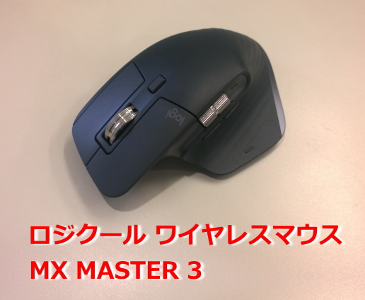 ロジクール ワイヤレスマウス MX MASTER 3