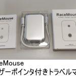 RaceMouse:レーザーポインタ付きトラベルマウス